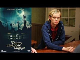 Фильм «Тайны старого отеля» (2011) rus