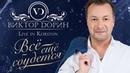 Виктор Дорин Концертная программа Всё ещё сбудется 2018