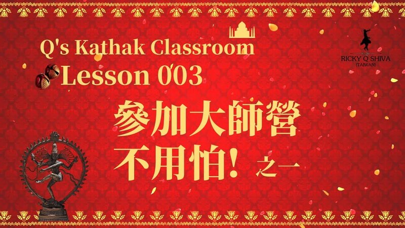 ♕ Q's Kathak Classroom | Lesson 003 ♕ Q 老師的【五分鐘枕邊印度舞】第三課