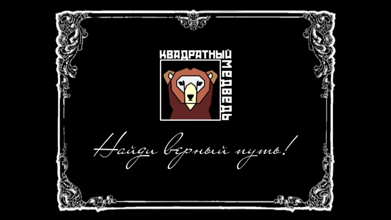 Туристский клуб НГПУ Квадратный Медведь