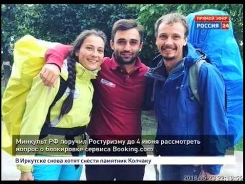 Минкульт РФ поручил Ростуризму до 4 июня рассмотреть вопрос о блокировке сервиса Booking com
