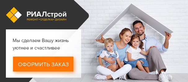 vk.com/rialremont?w=app5708398_-166723359