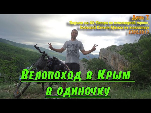 День 7 Подъем на Айпетри по пешеходной тропе Большой Каньон Крыма на велосипеде