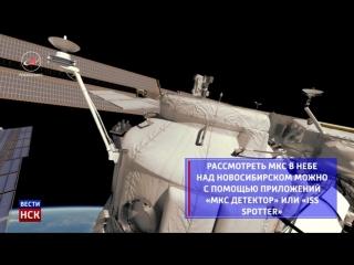 В небе над Новосибирском можно увидеть Международную космическую станцию
