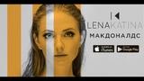 Lena Katina - Макдоналдс Премьера 2018