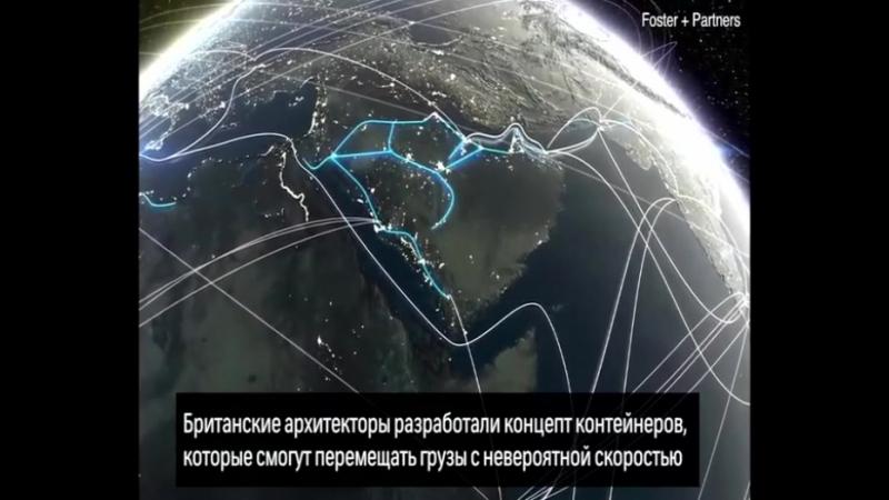 Технология Hyperloop будет перевозить грузы со скоростью 1,223 кмч