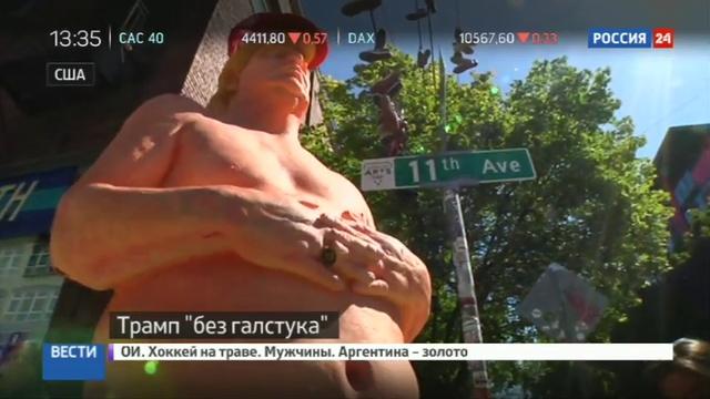 Новости на Россия 24 • Голого Трампа выставили на улицах в США
