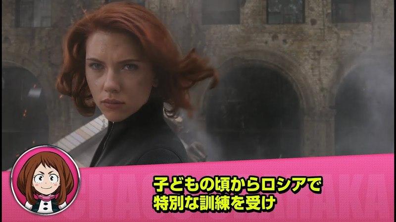 ヒロアカ麗日お茶子がアベンジャーズのブラック・ウィドウを紹介!『