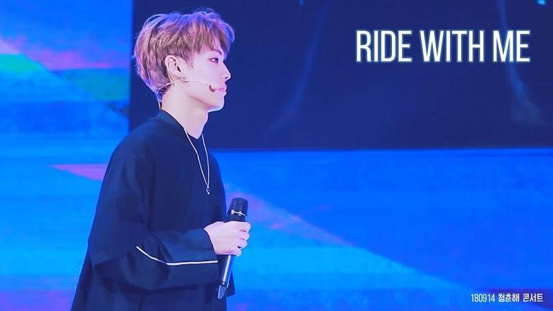 180914 유앤비(UNB) CHAN 청춘해콘서트 - Ride with me