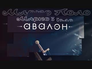 Марко Поло - Казань - 4 ноября