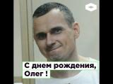 С днём рождения, Олег! ROMB