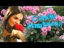 Очень милое и красивое ютуб видео поздравление с Днем Рождения женщине!
