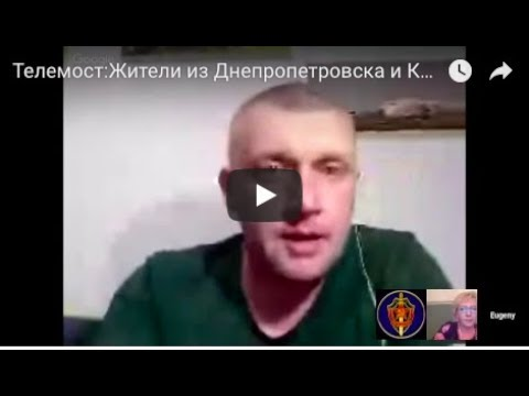ТелемостЖители из Днепропетровска и Киева в прямом эфире PolitWera