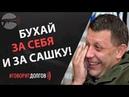 День рождения Захарченко лизуны, аресты, лошадь и балет «Куриное озеро»
