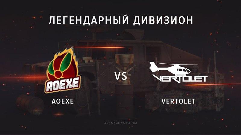 Vertolet vs AoeXe @Ubej Легендарный дивизион VIII сезон Арена4game