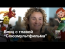Блиц с главой Союзмультфильма Юлианой Слащевой