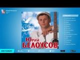 Юрий Белоусов - Волюшка (Альбом 2009 г)