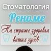 """Стоматология """"Реноме"""" город Киров"""