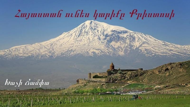 Հոգևոր երգ - Տեր, Քո ճամփաները ցույց տուր մեզ - Հայաստան, ունես կարիքը Քրիստոսի - hogevor erger.mp4