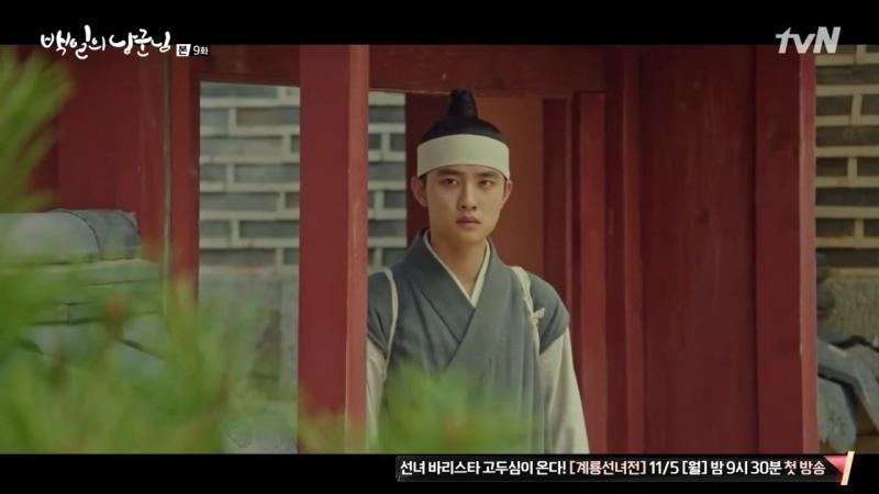 [FULL] 181008 100 Days My Prince: EP.09 @ EXO's D.O. (Do Kyungsoo)