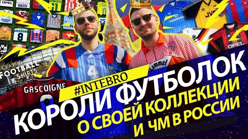 INTERBRO 3 Короли футболок о ЧМ2018 экспорте маек Спартака в Мексику и самой ценной футболке