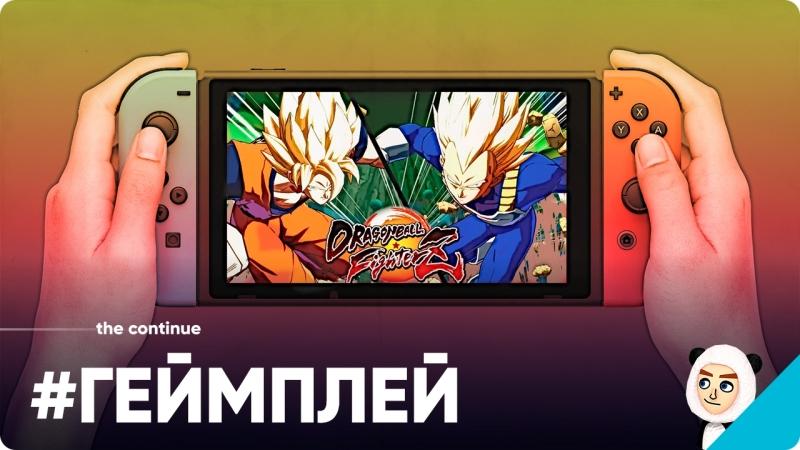 Dragon Ball FighterZ — геймплей портативного режима