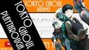 【TAB PLAYTHROUGH】 【TUTORIAL】 Tokyo Ghoul - Unravel (OP 1) Acoustic Guitar Tabs [Fingerstyle]