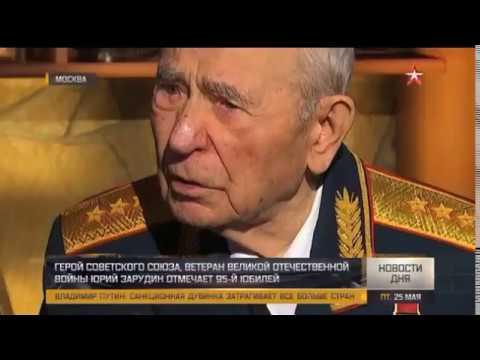 Ветеран Юрий Зарудин рассказал о том, как шел к Победе