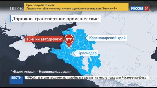 Новости на Россия 24 • Три человека погибли, семь пострадали в ДТП легковушки с мотоблоком на Кубани