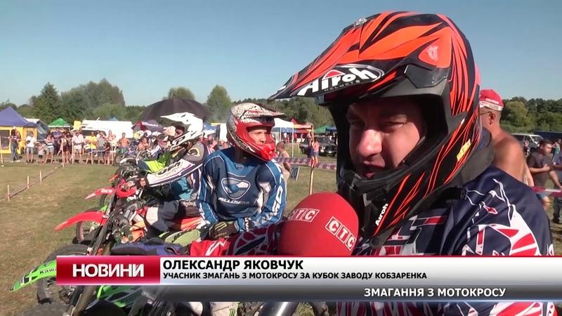 Змагання з мотокросу у с. Піски Роменського району зібрали три тисячі глядачів