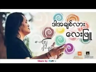 Myanmar new love song 2018_144p.mp4