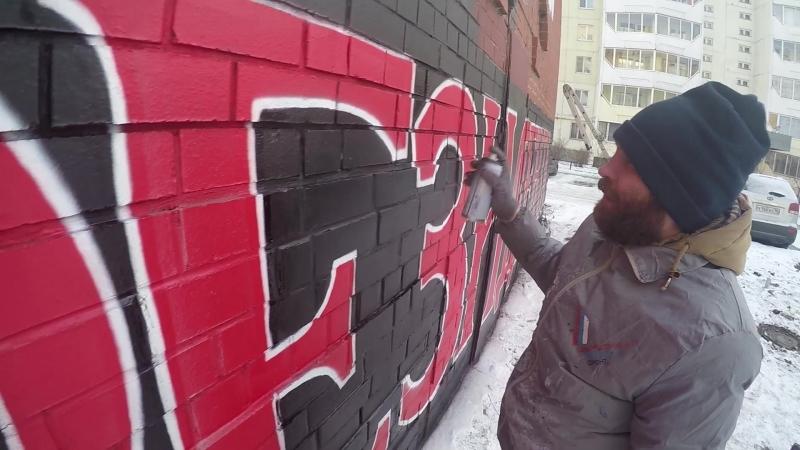 Екатеринбург граффити