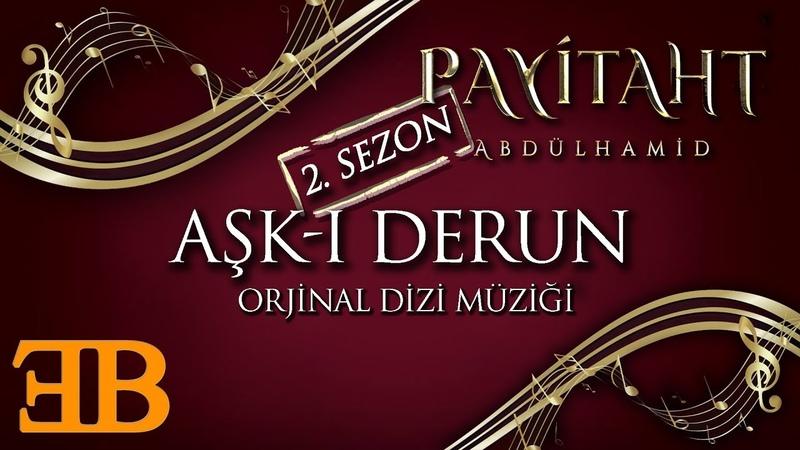 Payitaht Abdülhamid | Aşk-ı Derun (Orjinal Dizi Müziği) By Yıldıray Gürgen