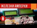 Текстовые экраны МЭЛТ с управлением по I²C