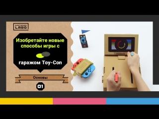Изобретайте новые способы игры в гараже Toy-Con — эпизод1