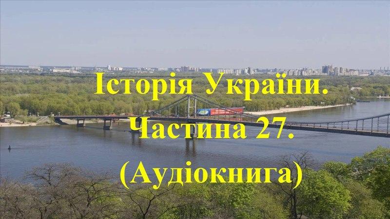 Історія України Аудіокнига Підготовка до ЗНО Частина 27