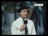 Геннадий Хазанов Юбилей Андрея Гречко 1990 г.