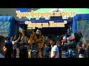 Трансформеры на фестивале Город на Исети