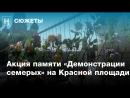 Лобное место спустя 50 лет. Акция памяти «Демонстрации семерых» на Красной площади
