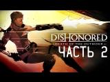 Прохождение ► Dishonored: Death of the Outsider ► Часть 2