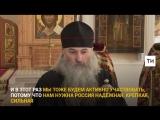 Владыка Евфимий о том, почему важно участвовать в выборах президента РФ
