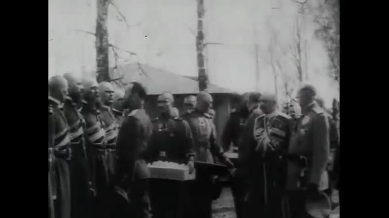 Архивная кинохроника. Пасха.Царь Николай Второй христосуется с воинами!