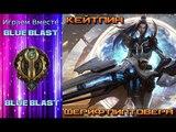 BLUE BLAST КЕЙТЛИН ШЕРИФ ПИЛТОВЕРА - League of Legends