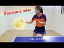 How to play forehand drive——Yangyang's table tennis lessons