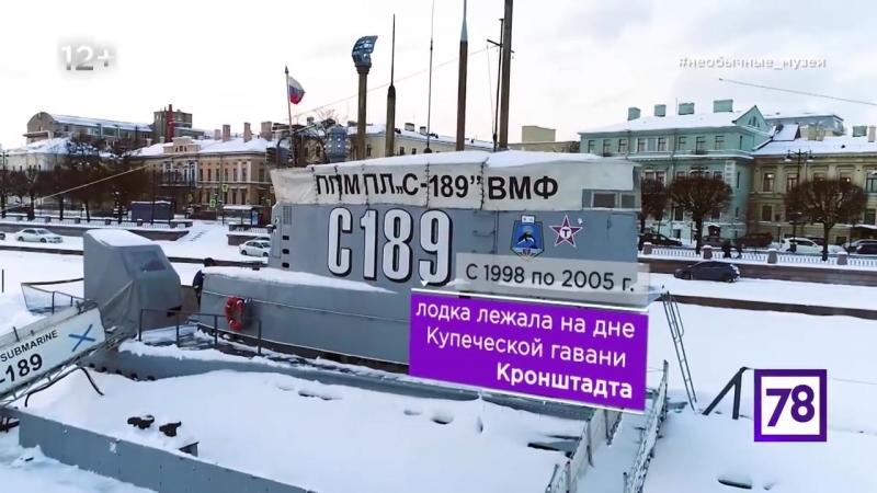 Превращенная в музей подводная лодка «С-189»