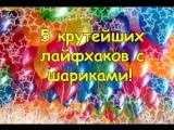 5 - КРУТЕЙШИХ ЛАЙФХАКОВ С ВОЗДУШНЫМИ ШАРИКАМИ!