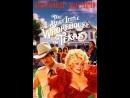 Курятник The Best Little Whorehouse in Texas 1982 перевод Михалёва