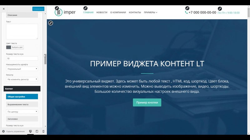 WordPress тема Imper - Виджет Контент LT