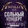 06.12.2018 Antillia - сольный концерт!