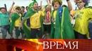 Сборная Бразилии и легендарный Неймар выйдут на поле в Ростове-на-Дону.